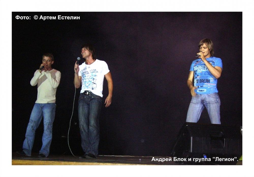 Андрей Блок и группа