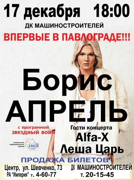 Концерт в Павлограде