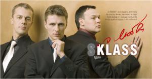 Трио S-Klass
